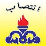 انتصاب رئیس ستاد راهبردی اجرا اصل ۴۴قانون اساسی در شرکت ملی نفت ایران
