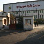 اطلاعیه تسهیلات سازمان وظیفه عمومی نیرو انتظامی
