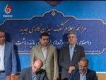 از سوی مدیریت اکتشاف شرکت ملی نفت ایران قرارداد ۲ پروژه لرزهنگاری پانیذ و باشت امضا شد