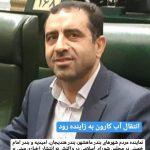 علی گلمرادی: دولت هیچ موافقتی با انتقال آب کارون به زایندهرود نکرده است/ نقد و تذکر جایگزین انتشار اخبار غیر واقع شود