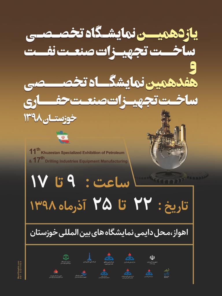 خوزستان: اهواز ۲۲ تا ۲۵ آذرماه میزبان رویداد نمایشگاهی ساخت داخل تجهیزات صنعت نفت و حفاری خوزستان است