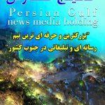 هلدینگ رسانه ای خبری خلیج فارس با افزودن بزرگان علمی و رسانه ای خوزستان تقویت می شود