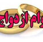 وام ازدواج زوجها ۱۰۰ میلیون تومان شد