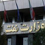 اطلاعیه استرداد وجوه ثبتنامی داوطلبان آزمون استخدامی وزارت نفت