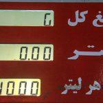 دولت بهدنبال سهمیهبندی بنزین است،قیمت مازاد بر سهمیه، آزاد محاسبه شود